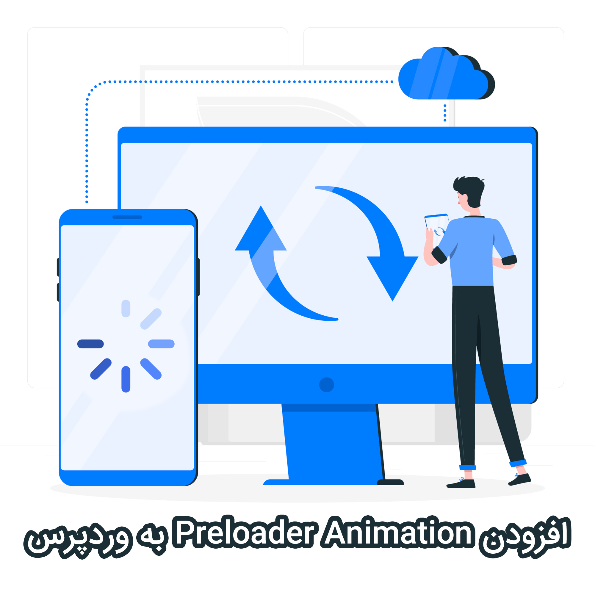 افزودن Preloding Animation به وردپرس با افزونه