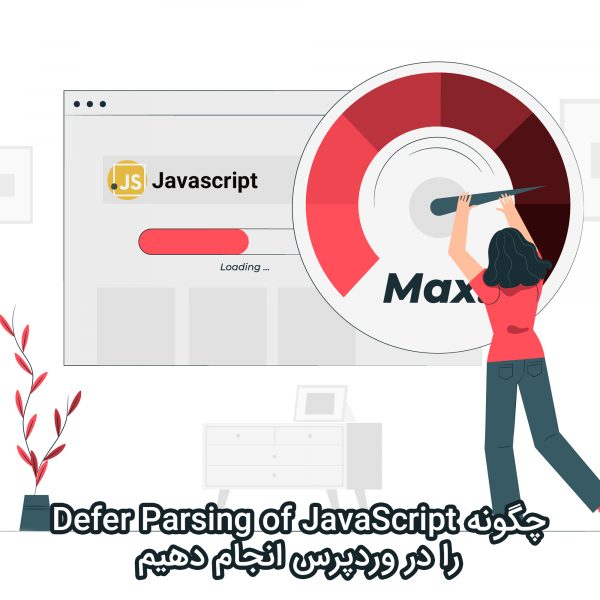 چگونه Defer Parsing of JavaScript را در وردپرس انجام دهیم