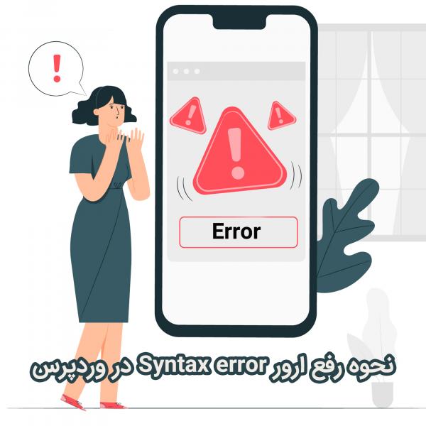 syntax error چیست