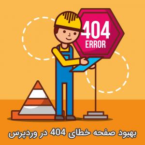 بهبود صفحه خطای 404 در وردپرس