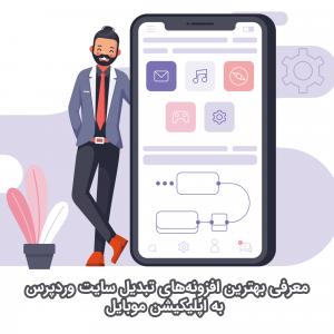 تبدیل سایت به اپلیکیشن موبایل با این ۴ افزونه وردپرس