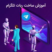 ساخت ربات تلگرام در عرض چند ثانیه + آموزش ویدیویی