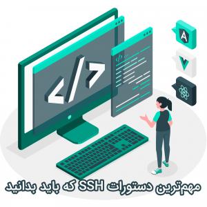 آموزش کار با SSH و دستورات خط فرمان لینوکس