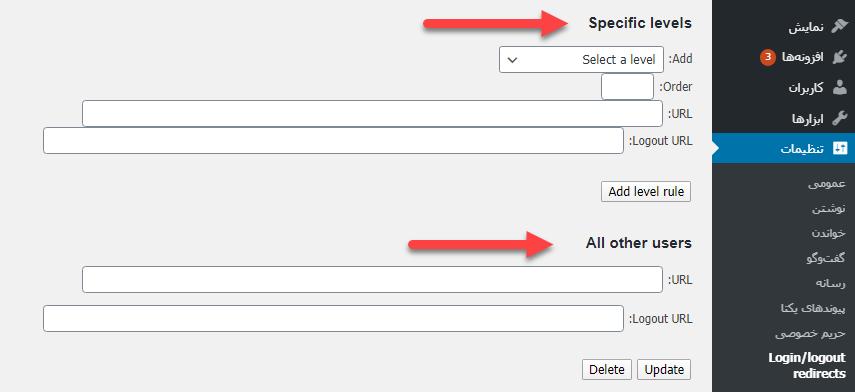 تنظیمات  All Other Users در افزونه