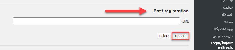 تغییر مسیر کاربر بعد از ورود