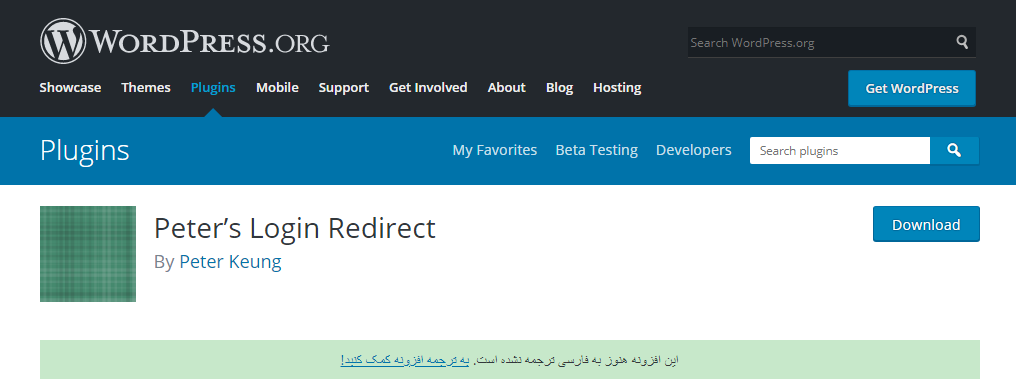 پلاگین Peter's Login Redirect