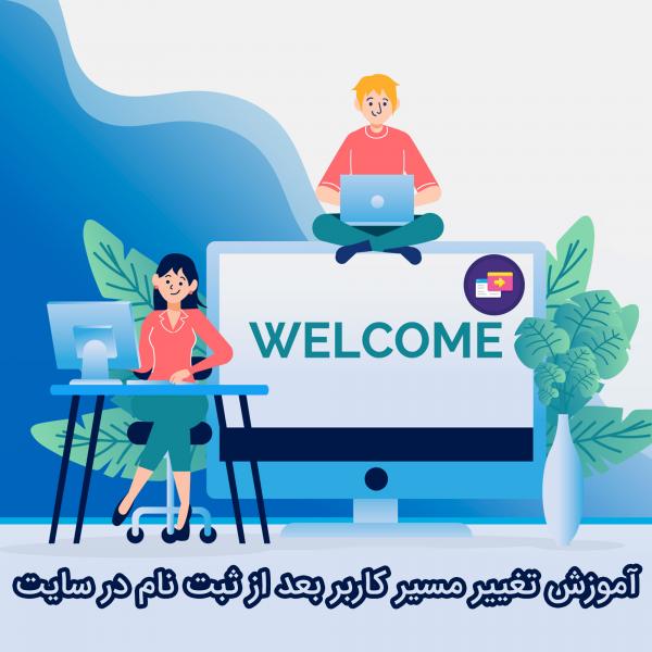 تغییر مسیر کاربر بعد از ورود یا ثبت نام در وردپرس