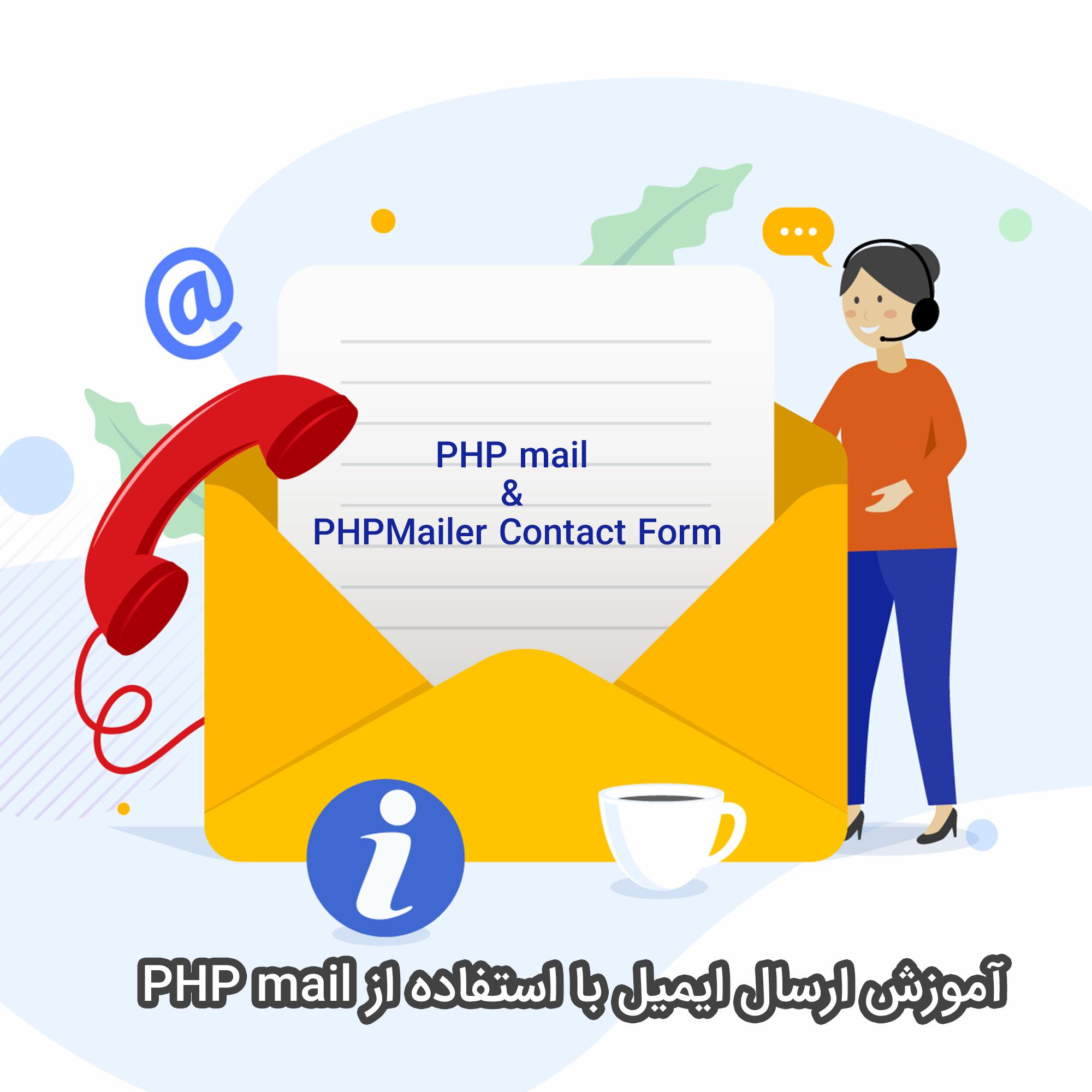 ارسال ایمیل با PHP و تابع mail() و ساخت فرم تماس با ما
