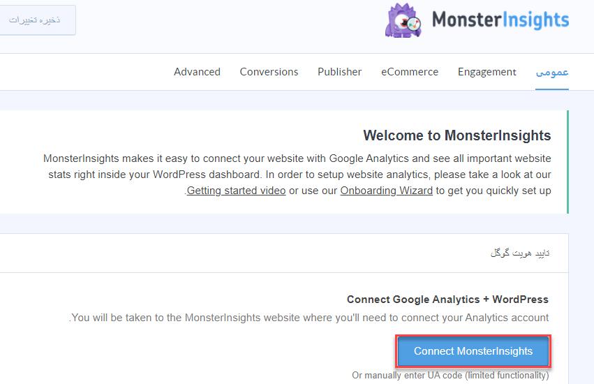 تایید اعتبار حساب گوگل با افزونه  MonsterInsights
