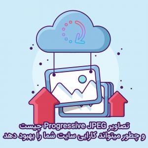 Progressive JPEG چیست و چطور میتواند به افزایش سرعت سایت کمک کند؟