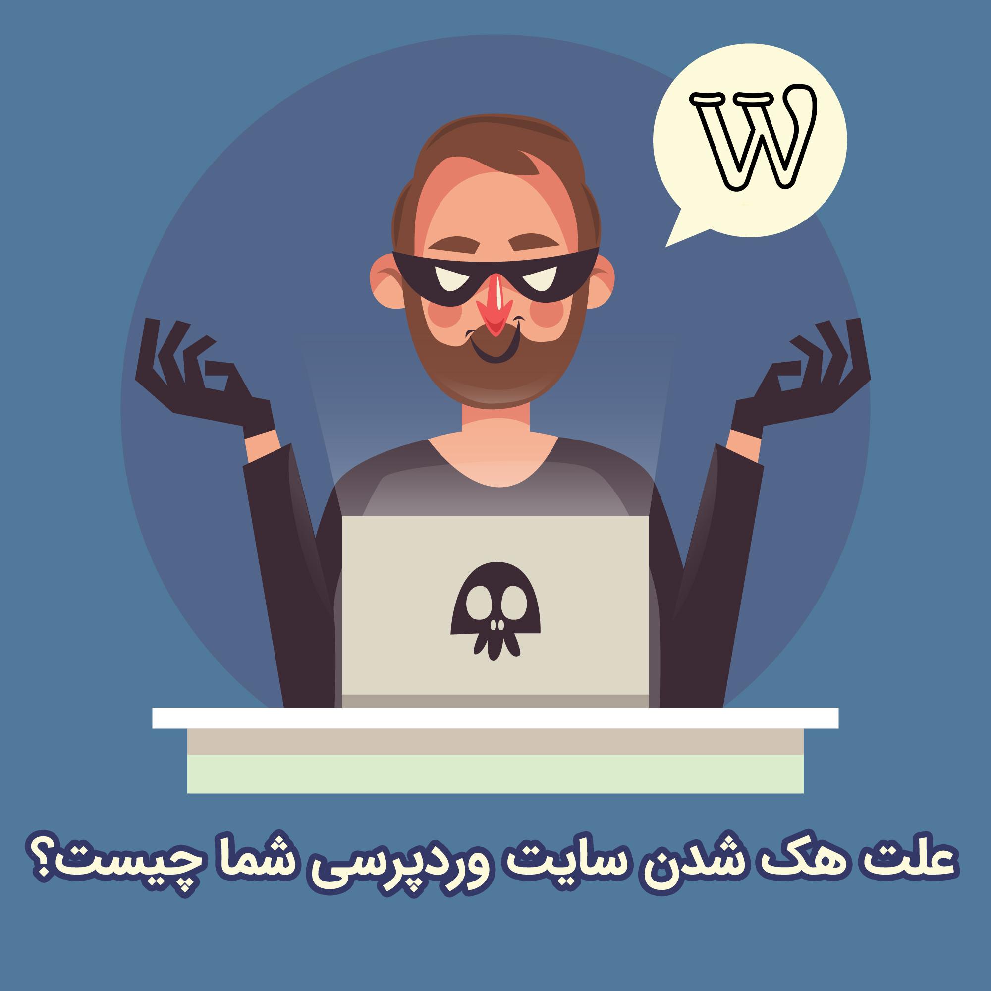 دلیل هک شدن سایت وردپرس چیست؟ ۷ دلیل اصلی