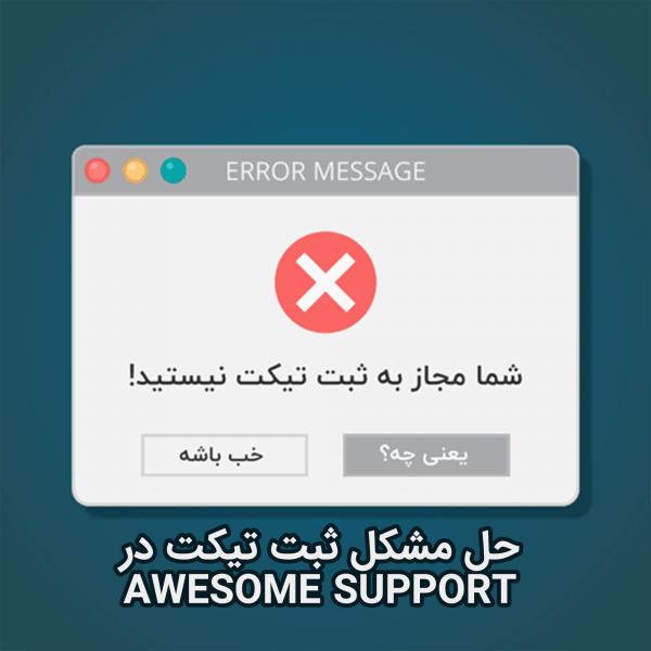 حل مشکل ثبت تیکت در Awesome Support