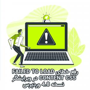 رفع خطای Failed to load content css در ویرایشگر نسخه 4.8 وردپرس
