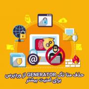 حذف متا تگ Generator در وردپرس برای امنیت بیشتر