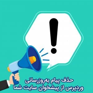 حذف پیام وردپرس در دسترس است
