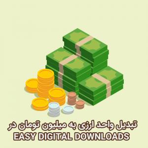 تبدیل واحد ارزی به میلیون تومان در Easy Digital Downloads