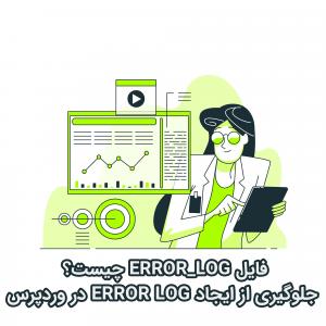 error_log چیست؟ جلوگیری از ایجاد error log در هاست
