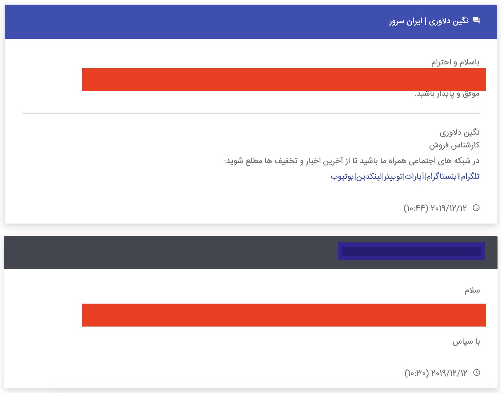 پشتیبانی ایران سرور
