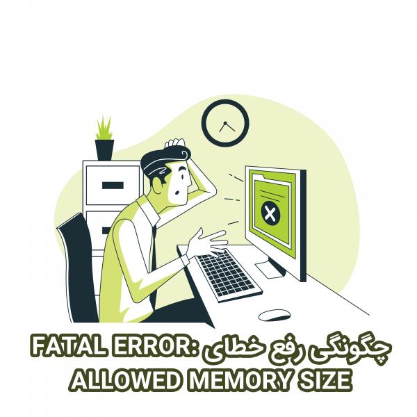 چگونه خطای Fatal error: Allowed memory size را حل کنیم؟