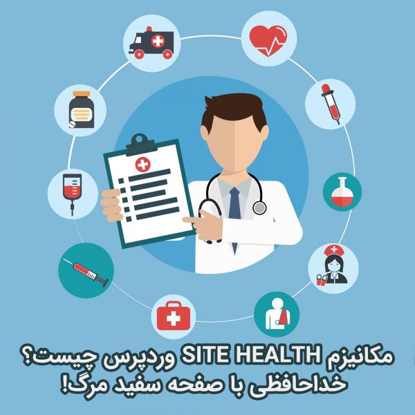 سلامت سایت در وردپرس