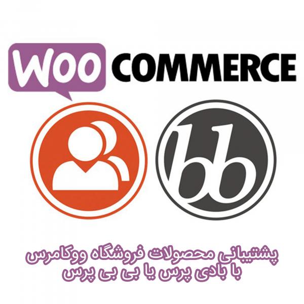 افزودن پشتیبانی به ووکامرس با استفاده از BBPress و BuddyPress
