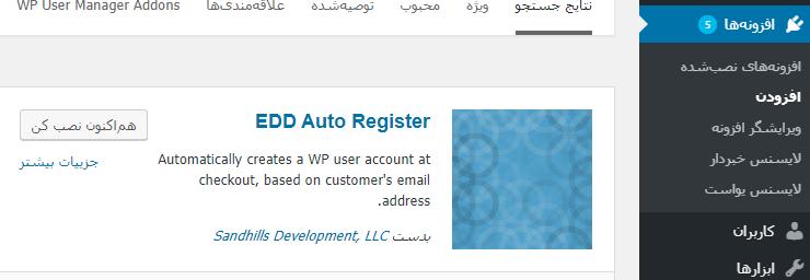 افزونه EDD Auto Register