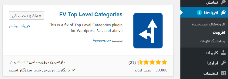 افزونه FV Top Level Categories