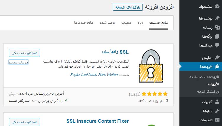 نصب افزونه Really Simple SSL