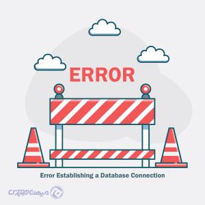 ارور خطا در برقراری ارتباط با پایگاه داده و نحوه حل آن در وردپرس