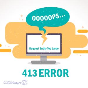 ارور 413 request entity too large در وردپرس