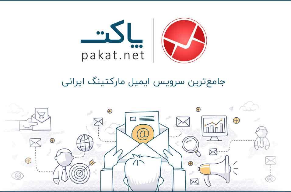 سیستم ایمیل مارکتینگ رایگان ایرانی پاکت