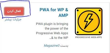 فعال کردن pwa