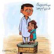 همه با هم، برای یاری مردم سیستان و بلوچستان