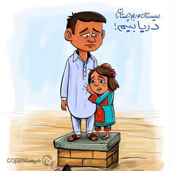 یاری مردم سیستان و بلوچستان