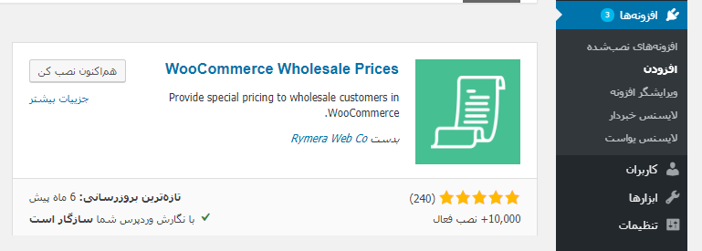 افزونه woocommerce wholesale prices