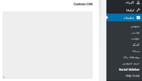 اضافه کردن CSS