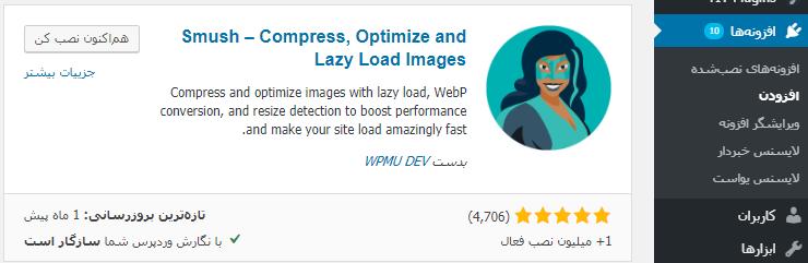 افزونه کاهش حجم تصاویر وردپرس