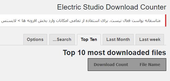 تنظیمات افزونه Electric Studio Download Counter