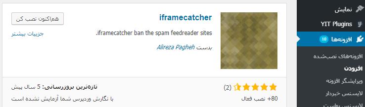 دریافت افزونه Iframecatcher