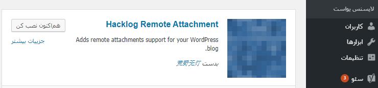 دریافت افزونه Hacklog Remote Attachment