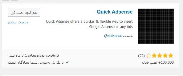 دریافت افزونه Quick Adsense