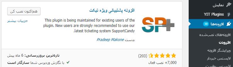 نصب افزونه WP Support Plus