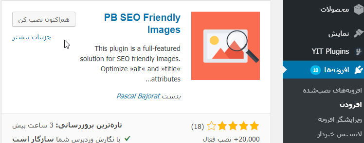 نصب افزونه seo friendly images