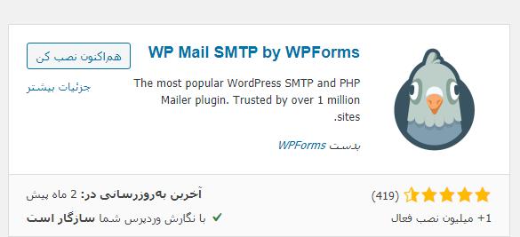 افزونه WP Mail SMTP