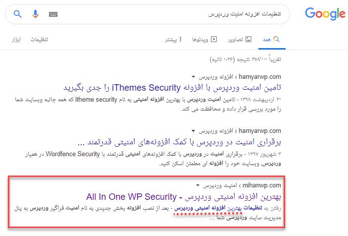 جایگزینی تگهای H1 توسط تگ تایتل در نتایج جستجو