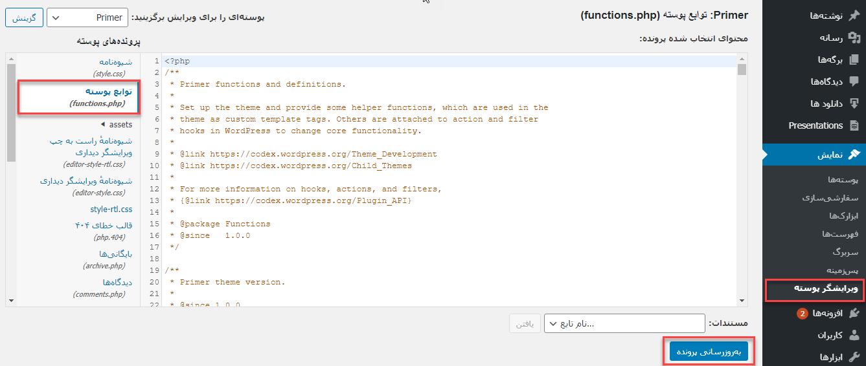 افزودن کد به فایل functions.php