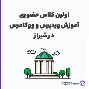 اولین کلاس حضوری آموزش وردپرس در شیراز