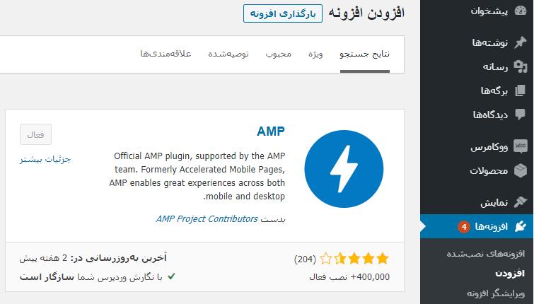افزونه AMP