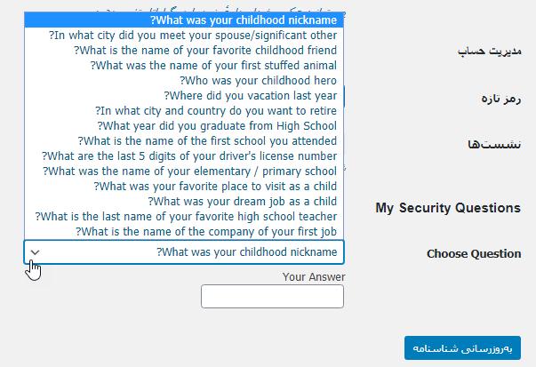 افزودن سوال امنیتی در صفحه شناسنامه من