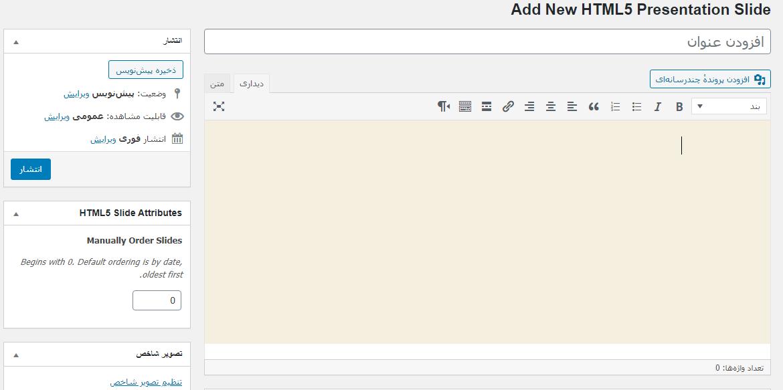 افزودن اسلاید جدید در افزونه HTML5 Presentation